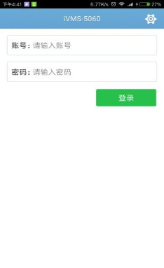 ivms5060app免费v4.2下载