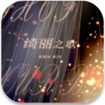 绮丽之歌内购青青热久免费精品视频在版