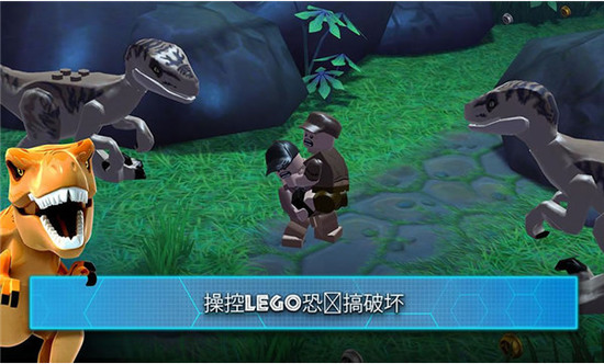 乐高侏罗纪世界2