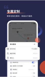 首汽约车安卓版app
