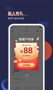 首汽约车官方安卓版appv8.0.26下载