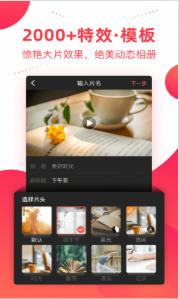 彩视免费音乐相册v6.1.11下载