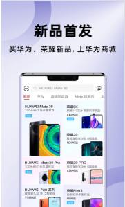 华为商城手机官方版v1.9.7.301下载