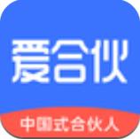 爱合伙官网app