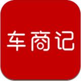 车商记安卓版app
