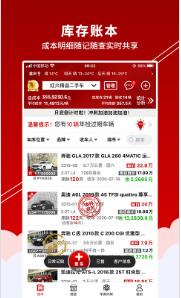 车商记官方版appv3.4.0下载
