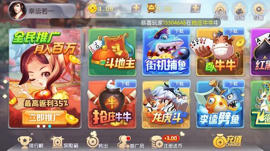 百赢棋牌手机版下载