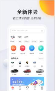 买车宝典官网appv3.14.6下载
