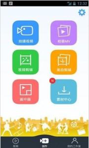 微剪辑最新安卓版v10.5.0下载