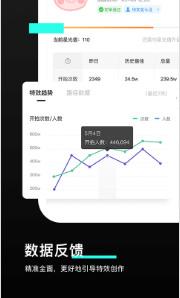 特效君安卓版appv3.8.0下载