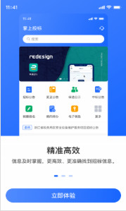 掌上投标app安卓版v1.0.8下载