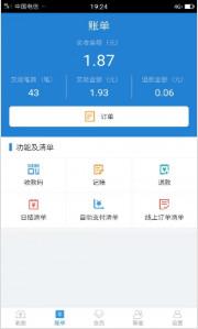 收单宝app官网v5.8.0下载