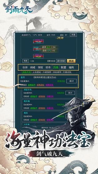 剑雨九天修改版