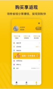 最会买手机版appv1.28下载