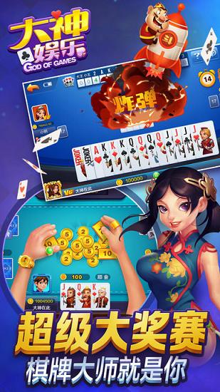 大神娱乐棋牌完整版v3.0.6下载