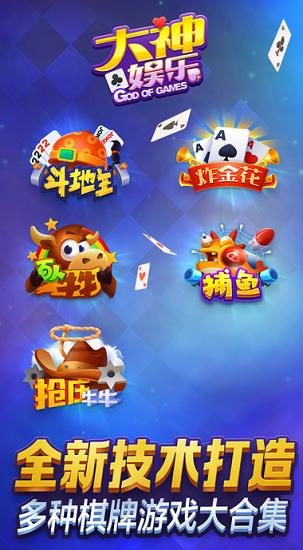大神娱乐棋牌app官方最新版下载