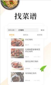 网上厨房菜谱美食v16.1.2下载