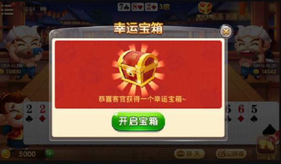 玩呗棋牌安卓版下载