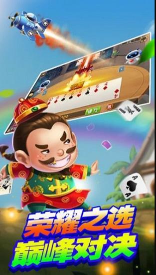 388棋牌最新版app游戏下载