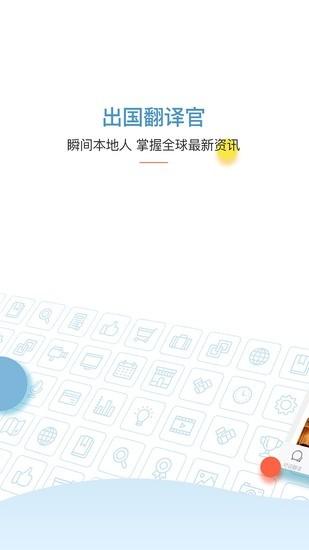 出国翻译官手机版