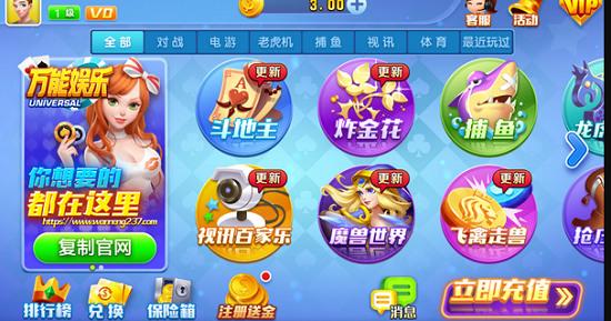 万能娱乐app下载最新版