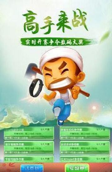 金三顺棋牌app