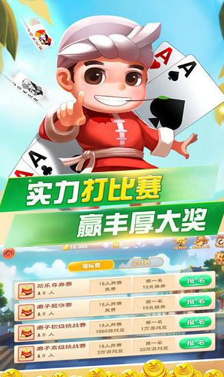 微乐河南麻将老版本游戏下载
