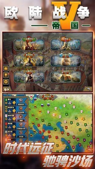 欧陆战争5修改版