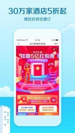 艺龙旅行官方安卓版