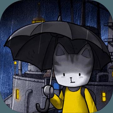 雨城破解版