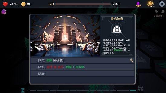 恶魔秘境中文版