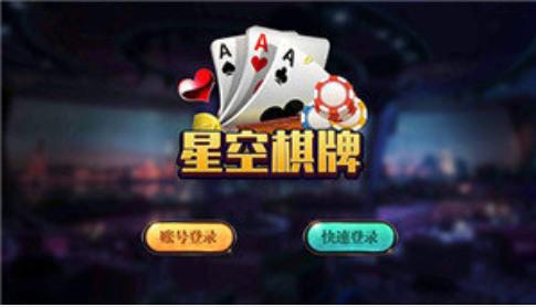 星空棋牌手机版app下载