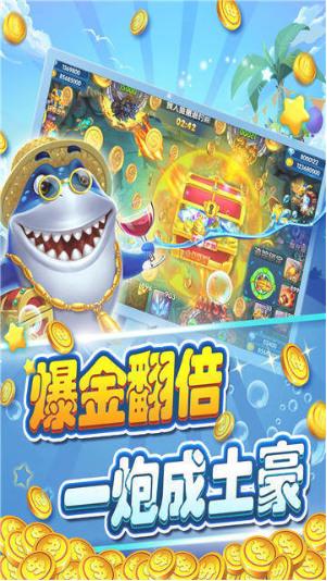 捕鱼王手机版最新下载