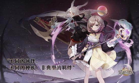 诺亚幻想2安卓版