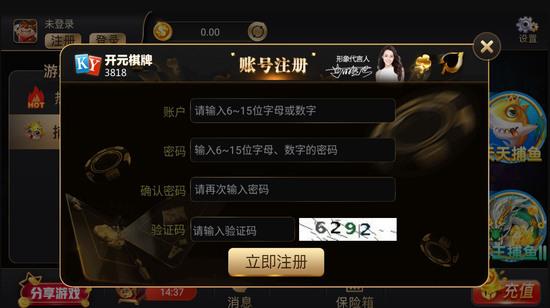 开元棋牌最新版本下载