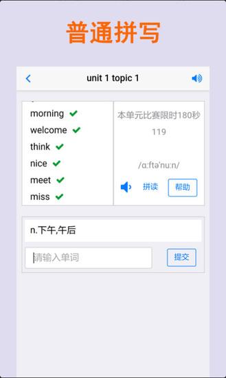 拼写背单词手机版下载