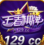 王者棋牌129cc官方最新版
