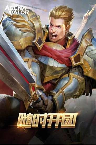 王者荣耀国际服下载手机版