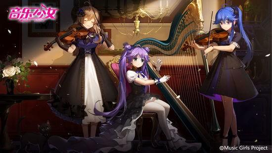 音乐少女最新版