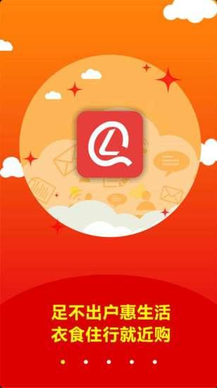 利群网商app软件官方下载