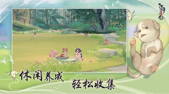 江湖悠悠手游官网下载