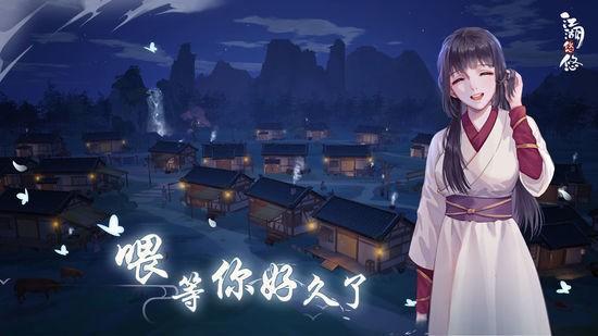 江湖悠悠官方最新版