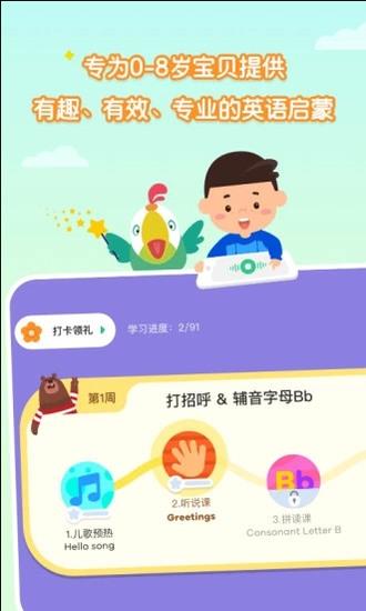 叽里呱啦学英语app下载