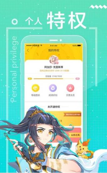 迷妹漫画app最新版下载