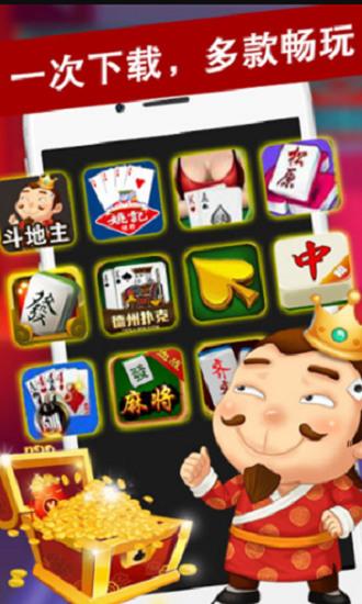 大发棋牌手机app下载