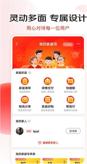 京东app手机版下载