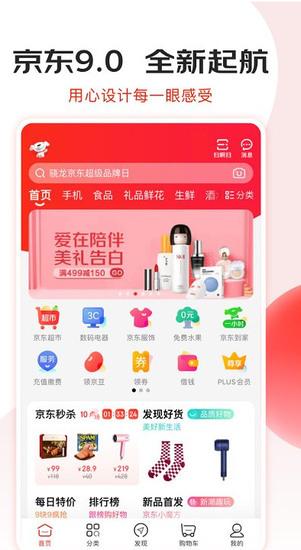 京东app官网免费下载