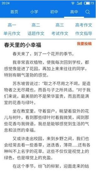 海棠书屋手机版ios下载