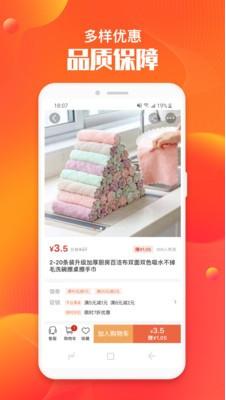 淘集集app最新版下载