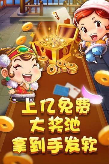 旺旺棋牌梦想三张游戏最新官方版